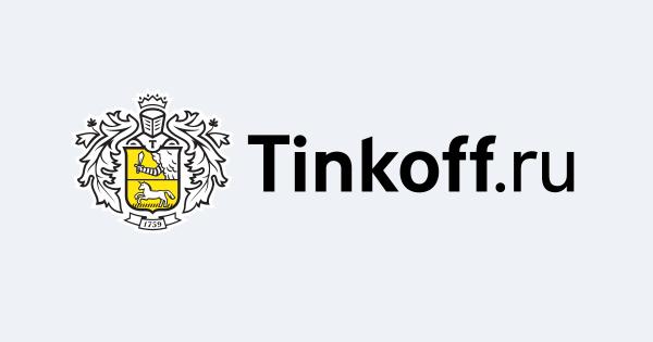 Все об удаленной работе в Тинькофф банке