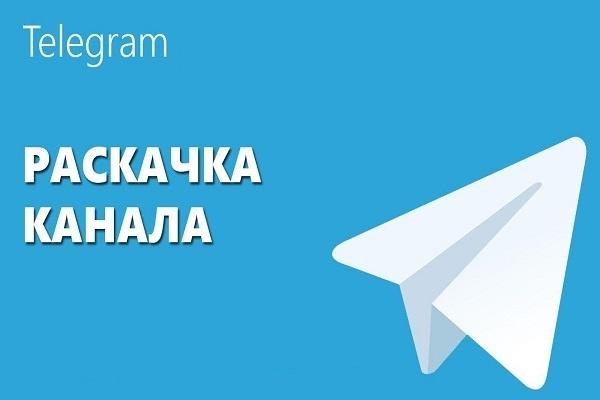 Подписчики в Телеграм канал от сервиса PRtut.ru
