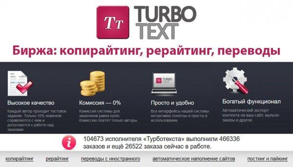 Биржа контента ТурбоТекст — оправдает ли ожидания заказчика