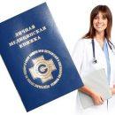 Как быстро и недорого оформить медицинскую книжку